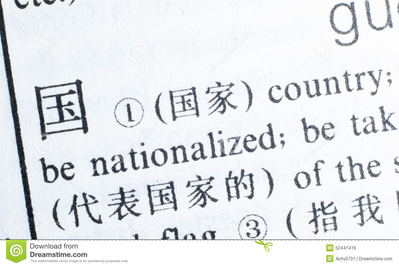 translate word document from chinese to english