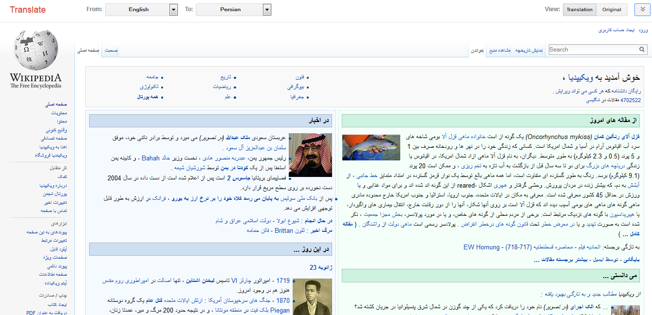 translate a document from english to persian