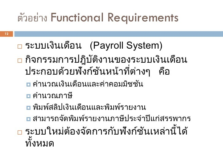 software requirement specification document for payroll system